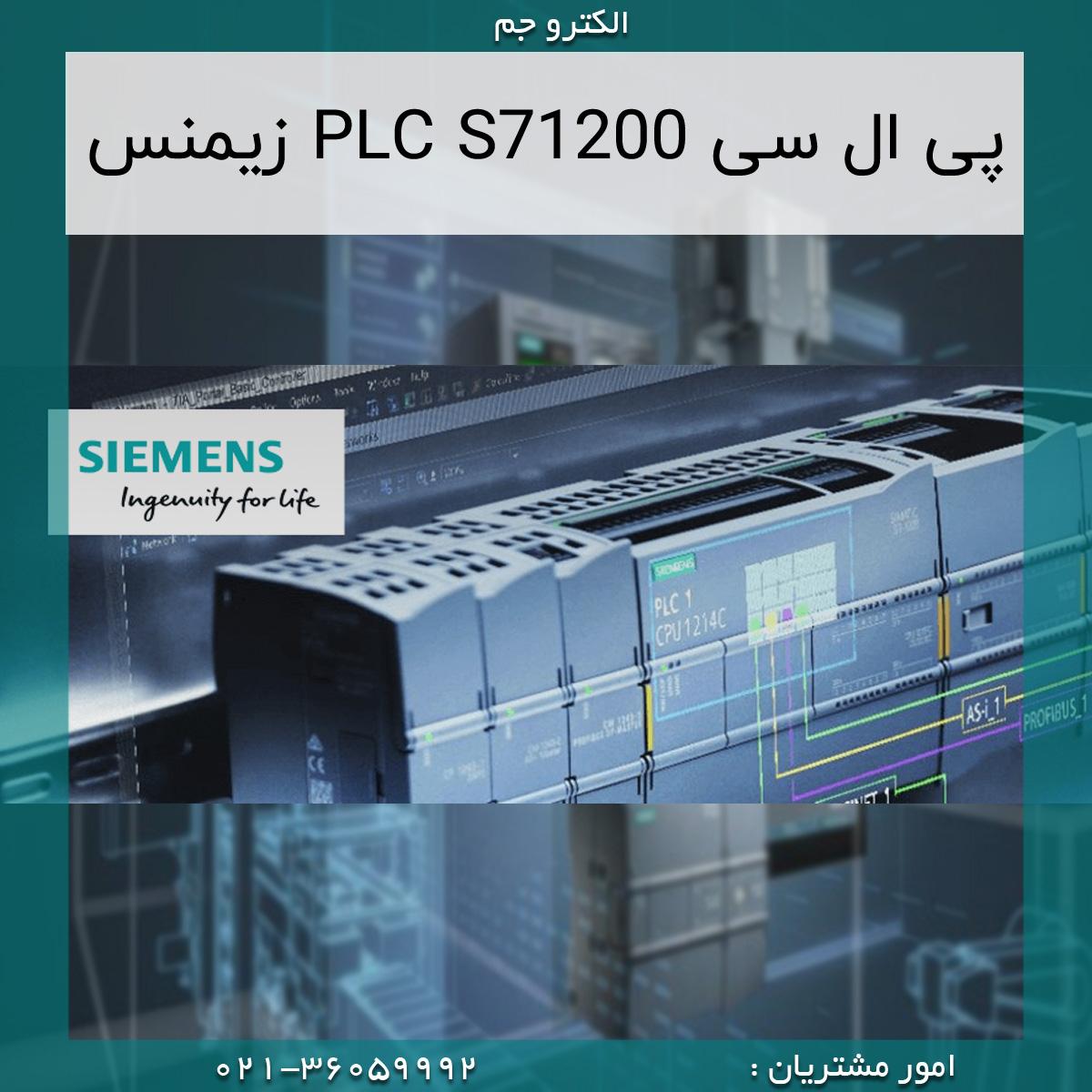پی ال سی PLC S71200 زیمنس