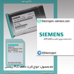 انواع کارت حافظه PLC زیمنس