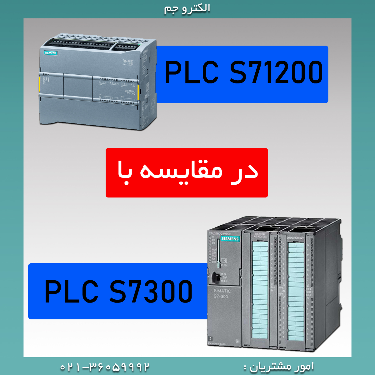 plc s7300 در مقایسه با plc s71200